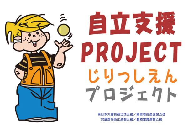 NBC自立支援プロジェクト