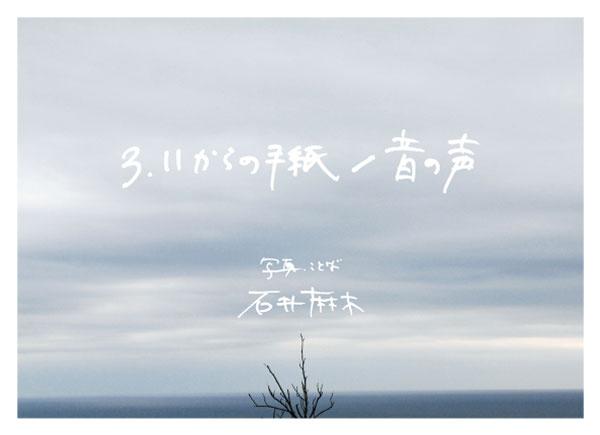 石井麻木【3.11からの手紙 /  音の声】パネル展